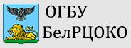 Белгородский региональный центр оценки качества образования